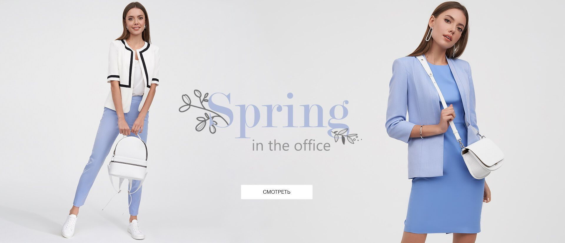 Spring in the office